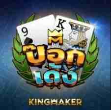 ป๊อกเด้ง KingMaker