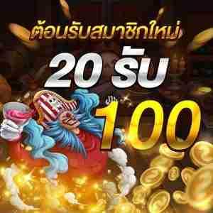 20รับ100